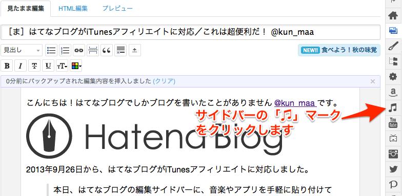 f:id:kun-maa:20130927231644p:plain