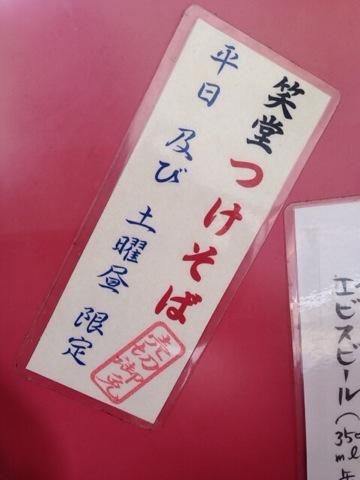 f:id:kun-maa:20130930130358j:plain