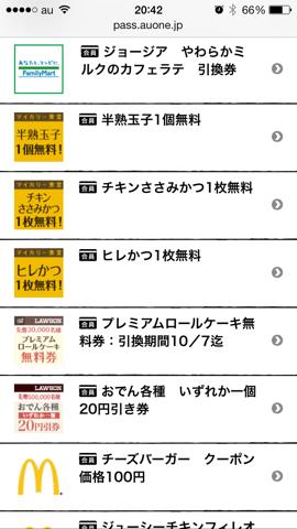 f:id:kun-maa:20131004211244p:plain