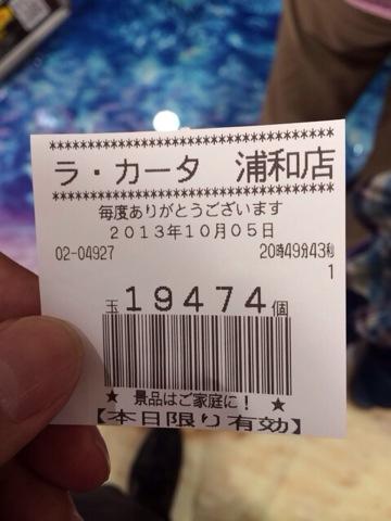 f:id:kun-maa:20131005205131j:plain