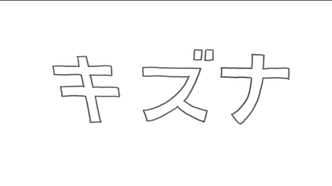 f:id:kun-maa:20131025234640p:plain