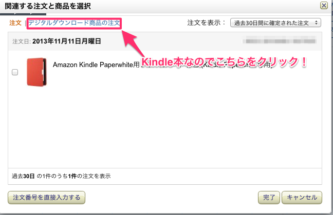 f:id:kun-maa:20131118211527p:plain