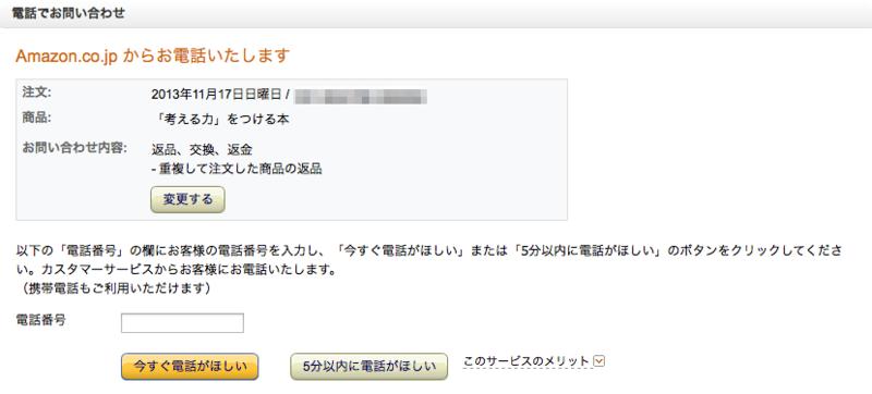 f:id:kun-maa:20131118213247p:plain