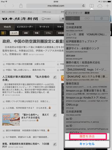 f:id:kun-maa:20131123231523p:plain