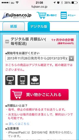 f:id:kun-maa:20131126213136p:plain