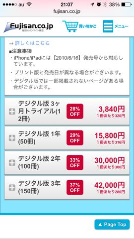 f:id:kun-maa:20131126213349p:plain