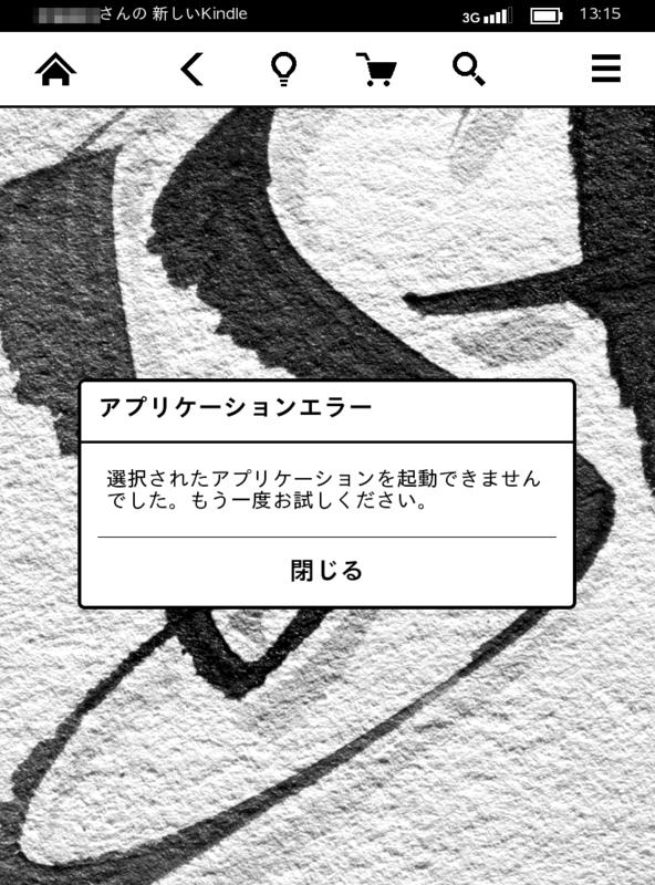 f:id:kun-maa:20131202180704p:plain