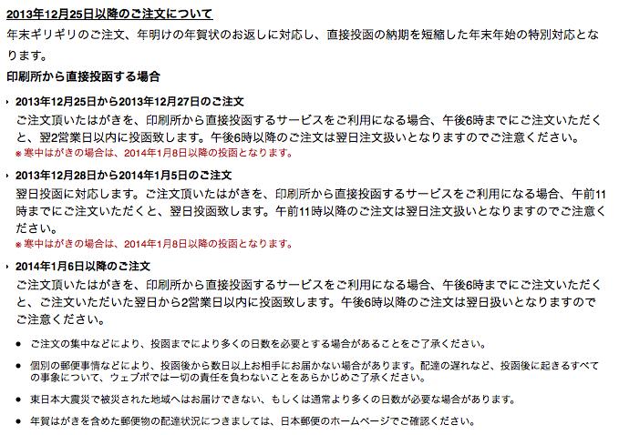f:id:kun-maa:20131204221959p:plain