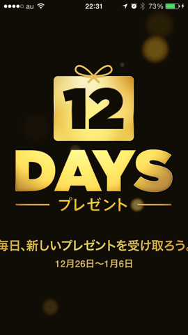 f:id:kun-maa:20131210225828p:plain