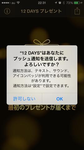 f:id:kun-maa:20131210234519p:plain