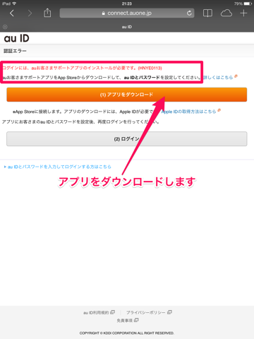 f:id:kun-maa:20131215204029p:plain