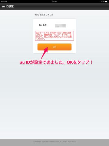 f:id:kun-maa:20131215205338p:plain