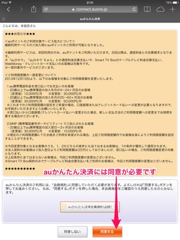 f:id:kun-maa:20131215211002p:plain