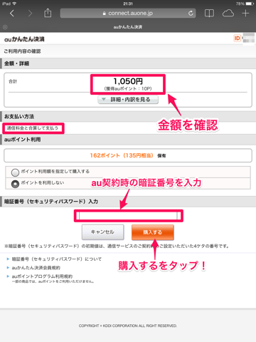 f:id:kun-maa:20131215211240p:plain