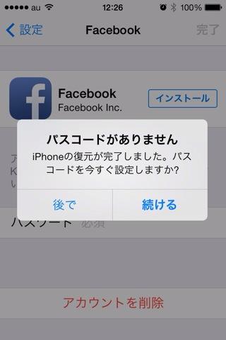f:id:kun-maa:20131222122650j:plain