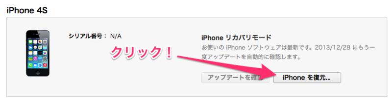 f:id:kun-maa:20131222143105p:plain