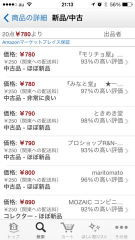 f:id:kun-maa:20131223220908p:plain