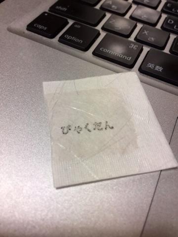 f:id:kun-maa:20131226195623j:plain