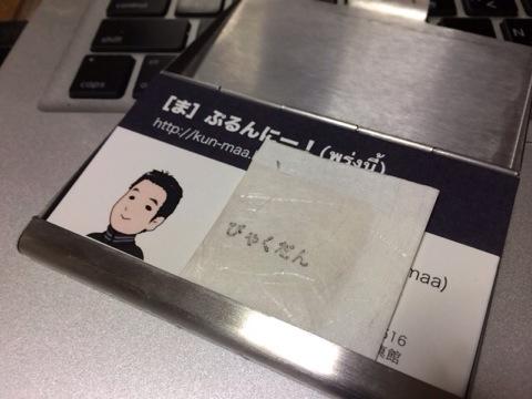 f:id:kun-maa:20131226195929j:plain