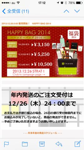 f:id:kun-maa:20131228171312p:plain