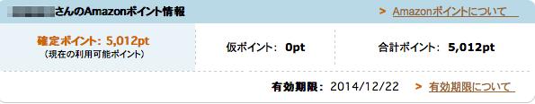 f:id:kun-maa:20131231092140p:plain