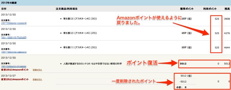 f:id:kun-maa:20131231095801p:plain