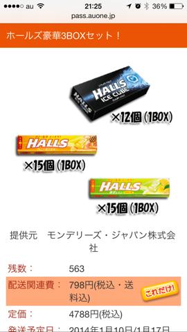 f:id:kun-maa:20140106122103p:plain
