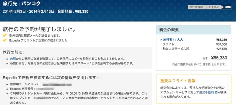 f:id:kun-maa:20140119191432p:plain