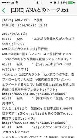 f:id:kun-maa:20140125190158p:plain