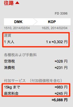 f:id:kun-maa:20140126200428p:plain