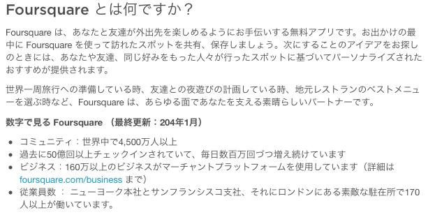 f:id:kun-maa:20140214211123p:plain