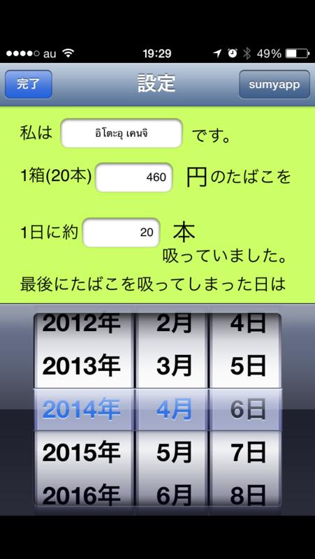 f:id:kun-maa:20140410233459p:plain