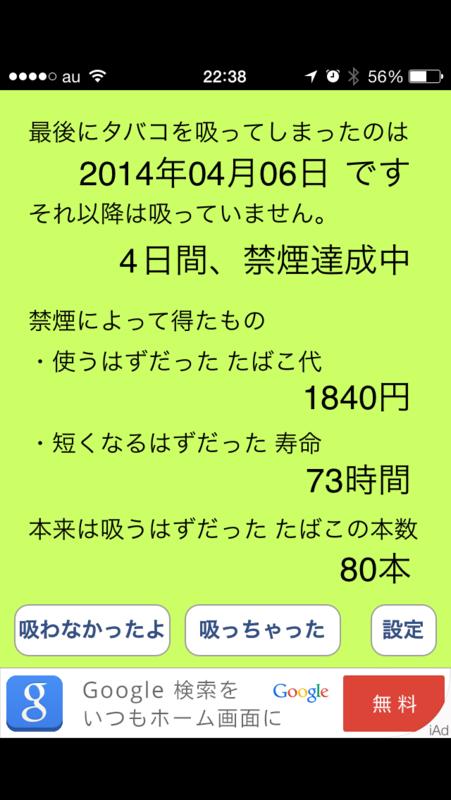 f:id:kun-maa:20140410233610p:plain