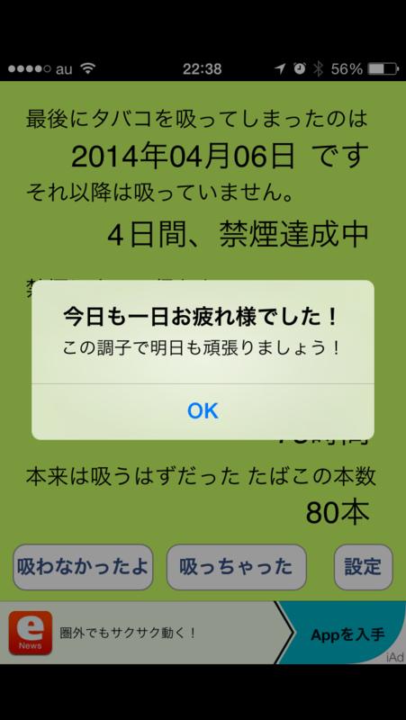 f:id:kun-maa:20140410233933p:plain