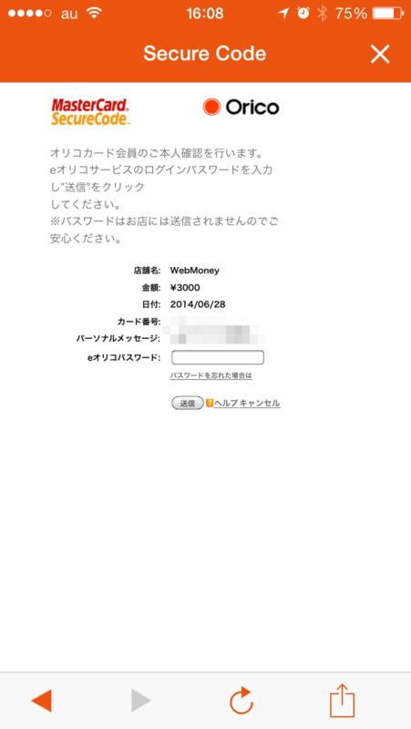 f:id:kun-maa:20140628185338p:plain