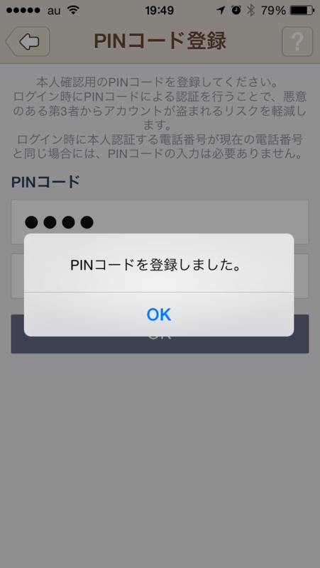 f:id:kun-maa:20140726215636p:plain