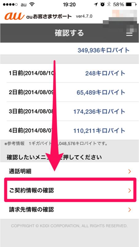 f:id:kun-maa:20140811200912p:plain