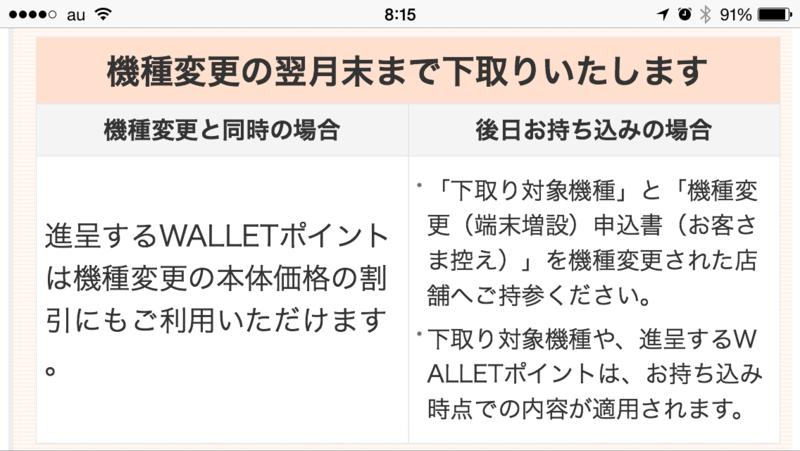 f:id:kun-maa:20140920181200p:plain