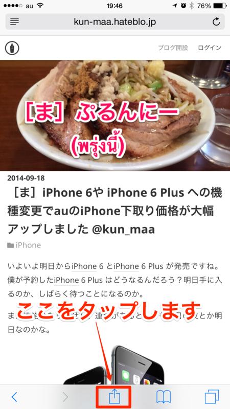 f:id:kun-maa:20140920212342p:plain