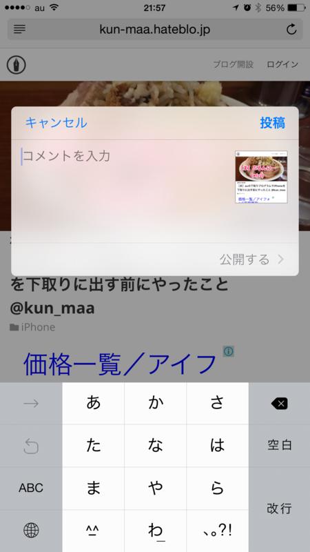 f:id:kun-maa:20140920215909p:plain