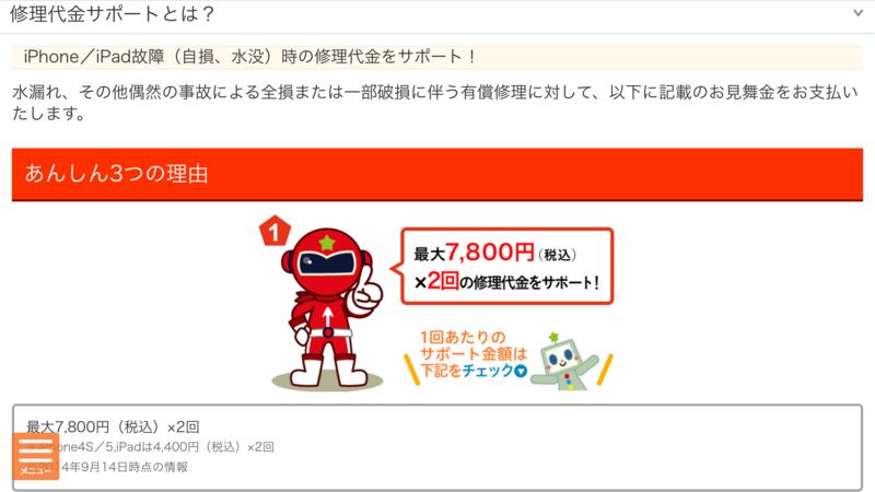 f:id:kun-maa:20140928203752p:plain