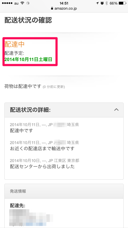 f:id:kun-maa:20141011150606p:plain
