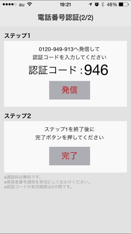 f:id:kun-maa:20141013202027p:plain