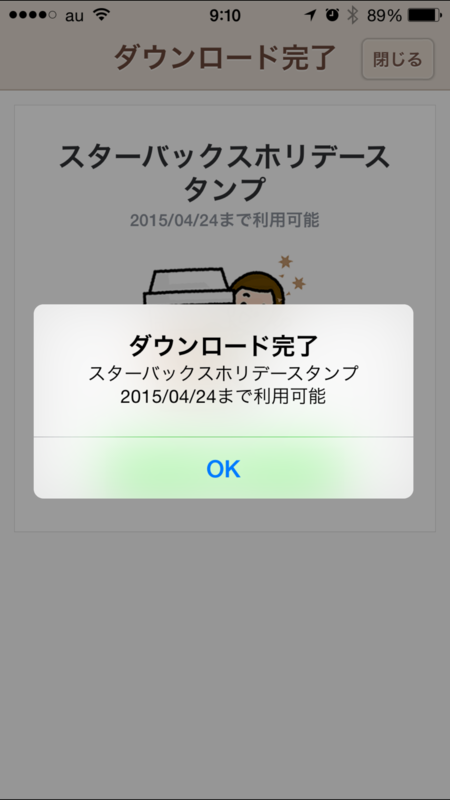 f:id:kun-maa:20141026173911p:plain