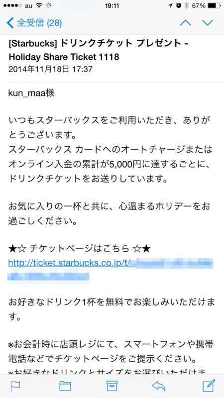 f:id:kun-maa:20141118191728p:plain