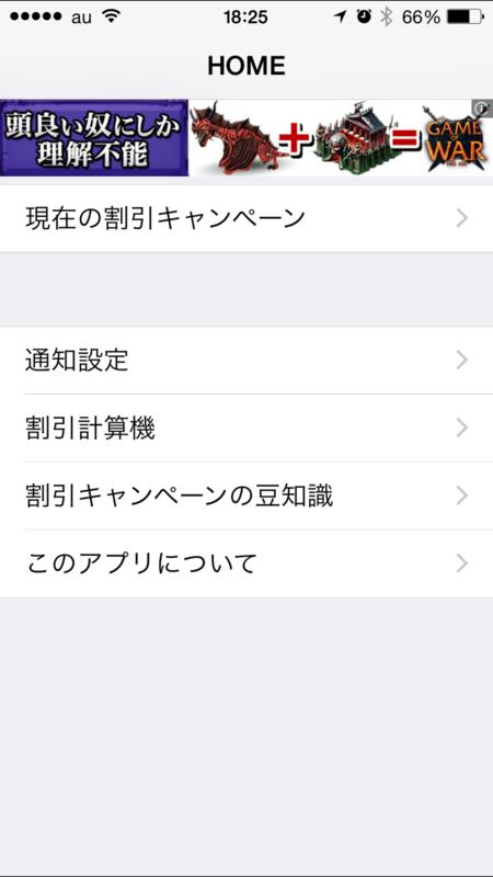 f:id:kun-maa:20141213215136p:plain