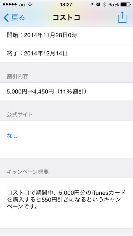f:id:kun-maa:20141213215821p:plain