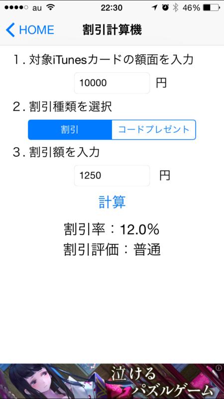 f:id:kun-maa:20141213223156p:plain