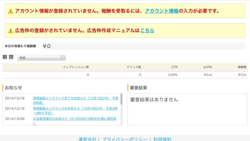 f:id:kun-maa:20141219192915p:plain