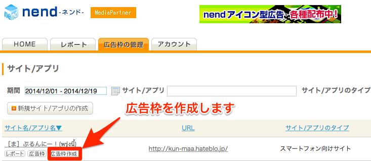 f:id:kun-maa:20141219193342p:plain